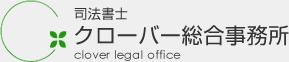 お問い合わせ | 過払い請求 応援サイト 過払い返還請求の手続き相談/東京のクローバー総合事務所
